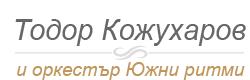 Тодор Кожухаров и оркестър Южни ритми